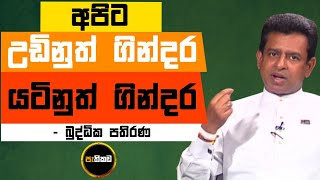 Pathikada, 10.09.2020 Asoka Dias interviews Hon. Buddhika Pathirana, Deputy Opposition Whip Thumbnail