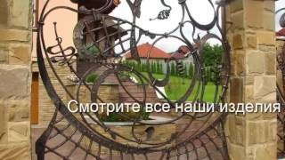 видео Особенности кованых решёток на окна