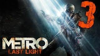 Прохождение Metro Last Light - Серия 3 Спасаем Павла
