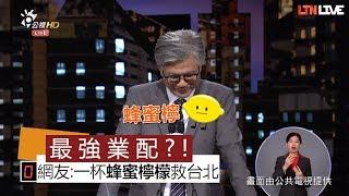 飲料界新霸主 蜂蜜檸檬辯論場上超搶鏡(畫面由公共電視提供)