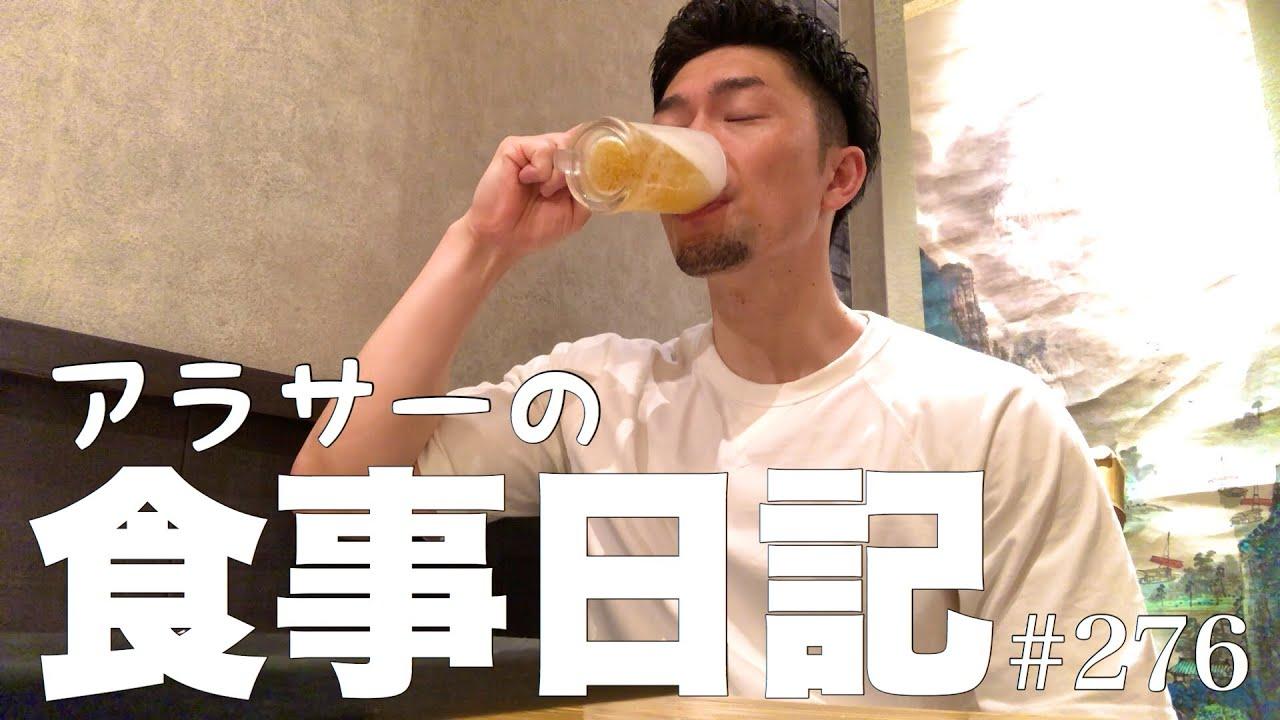 【Vlog】29歳食事日記#276