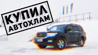 КУПИЛ САМЫЙ УБИТЫЙ LAND CRUISER 200, АВТОХЛАМ от ПЕРЕКУПОВ.  Ремонт и переделка в рестайлинг.
