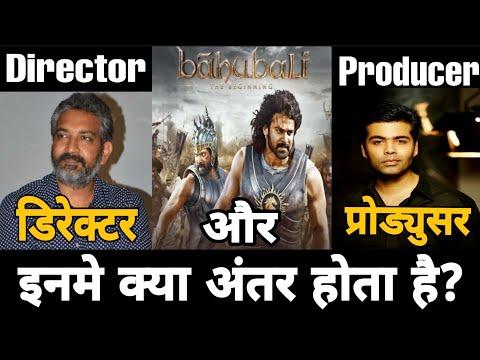 डिरेक्टर और प्रोड्युसर मे क्या अतंर होता है Difference between Director N Producer Bollywood movies