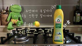 with frosch : 세상순한 주방,욕실 다목적 멀…