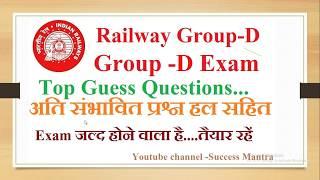 Railway Group-D के Top Science Questions ।। विस्तार से एक प्रश्न में 3 जवाब पाएं