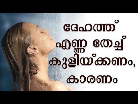 ദേഹത്ത് എണ്ണ തേച്ച് കുളിയ്ക്കണം, കാരണം | Benefits Of Coconut Oil For Beautiful Skin