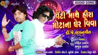 Veti Mathe Hira Mota Na Gher Viva Rohit Thakor Arjun Thakor Gabbar Thakor Full Audio Song 2019