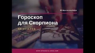 Скорпион-Гороскоп на 2018 год