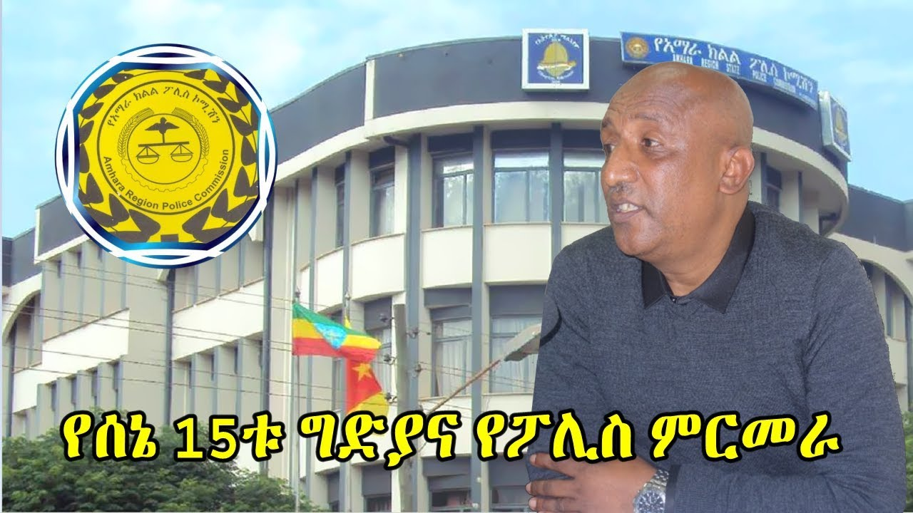 Amhara Region Police Commissioner About The Bahir Dar Incident Investigation