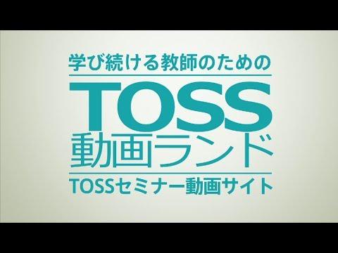 教師のための動画配信サイト TOSS動画ランド