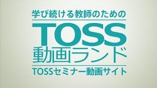 TOSS動画ランドは、何時でも、何処でも、好きなだけネットでセミナーが...