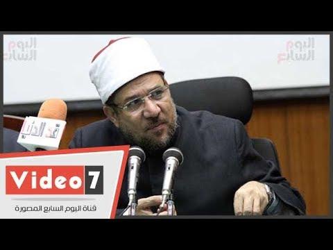 وزير الأوقاف يعلن 200 منحة ماجستير للأئمة بالتعاون مع الدراسات الإسلامية  - 13:22-2018 / 1 / 13