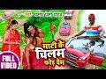 #Video #Pramod Premi Yadav  का सबसे  हिट बोल बम सॉन्ग #Mati Ke Chilam Fod Dem | #Bolbam Video Song