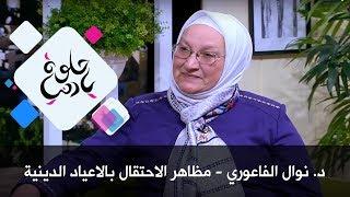 د. نوال الفاعوري - مظاهر الاحتقال بالاعياد الدينية