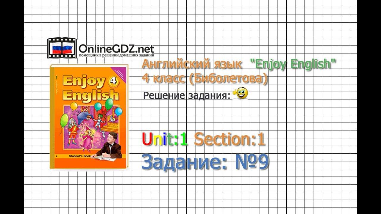 Enjoy English 9: Workbook 1 / Английский язык. 9 класс. Рабочая .