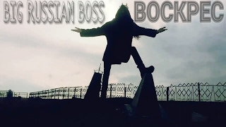 [Премьера Клипа] Big Russian Boss x Zest - Воскрес