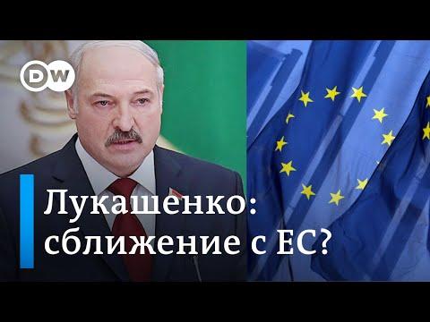 Лукашенко позвали в