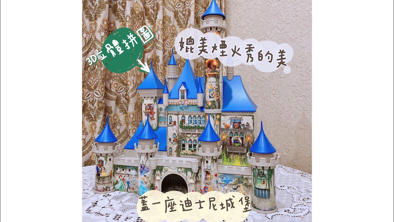 3D立體拼圖   不能去迪士尼玩 那就自己在家蓋一座迪士尼城堡吧 《不會TV PoHuiTV》