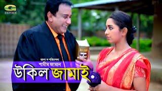 Ukil Jamai | Bangla Natok | ft Zahid Hasan | Shamim Zaman