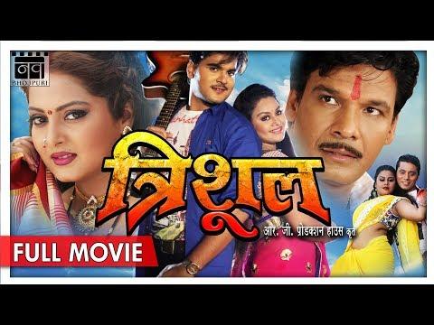 Trishul Bhojpuri Full Movie | Arvind Akela Kallu Ji, Viraj Bhatt, Anjana | New Bhojpuri Movies 2017