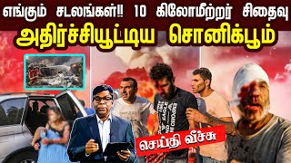 Seithi Veech 05-08-2020 IBC Tamil Tv