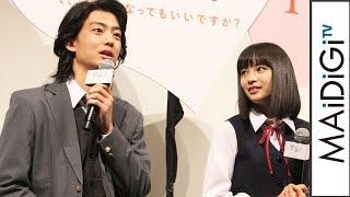 広瀬すず、健太郎の「俺じゃダメ?」3連発に興奮 制服姿で映画イベントに 映画「先生! 、、、好きになってもいいですか?」試写会3 thumbnail