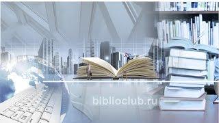Университетская библиотека онлайн. Наукометрические показатели. РИНЦ