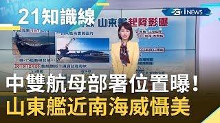 中國雙航母部署位置曝光!山東艦未來將就近解決南海衝突並威懾美國...|主播 廖婕妤|【知識小學堂】20200107|三立iNEWS