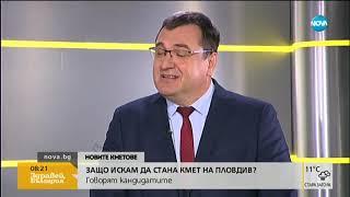 Битката за Пловдив - Здравей, България (16.10.2019)