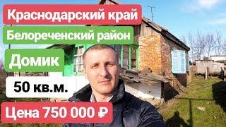 Домик на Юге / Цена 750 000 / Недвижимость в Белореченске