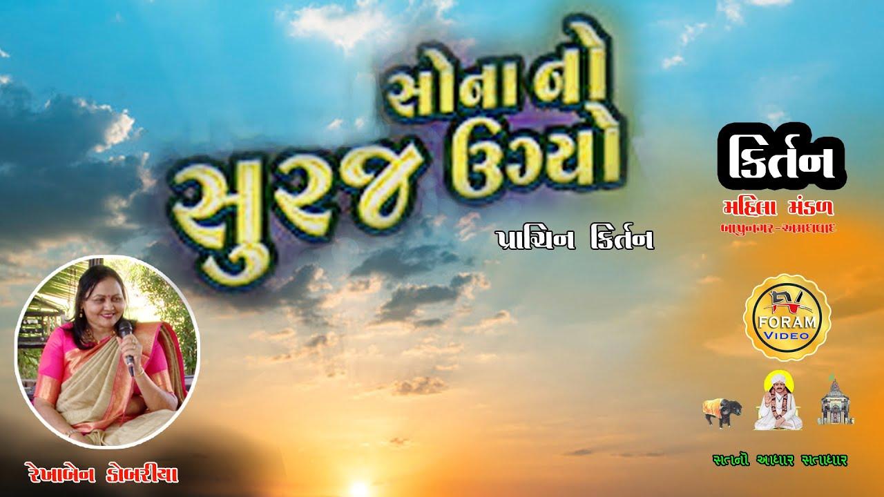 આજે સોનાનો સુરજ ઉગ્યો રે | Aje Mare Sonano Suraj Ughyo | Rekha Dobariya  new kirtan