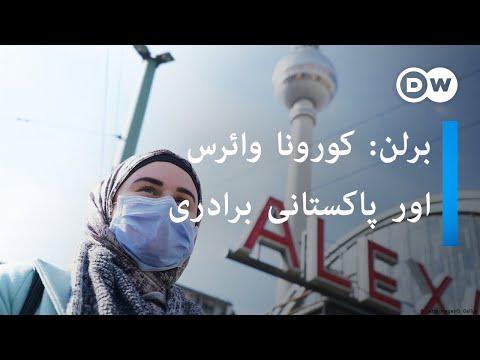 کورونا وائرس: جرمنی میں پاکستانی برادری کا رہن سہن بھی متاثر