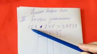 Приемы быстрого счета. Как быстро перемножить БОЛЬШИЕ числа. Очень легко!