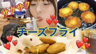 【咀嚼音】サクサクモッツァレラチーズチップ揚げて食べる。