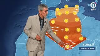 أحوال الطقس ليوم الثلاثاء 19 جوان 2018