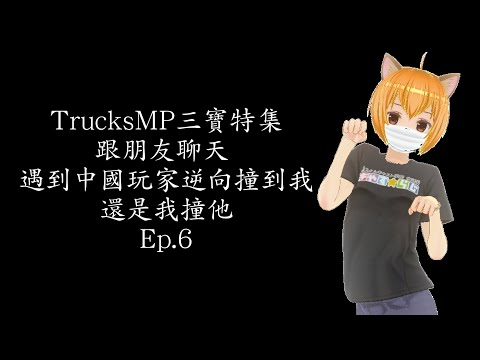 【陳柏勳YouTube頻道Chenboxun YouTube Channel】TrucksMP三寶特集 跟朋友聊天  遇到中國玩家逆向撞到我 還是我撞他 Ep.6 ft.#芹沼花依 #戴孟楷