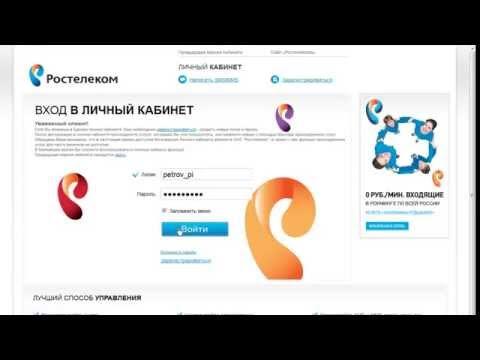 Регистрация  Единый личный кабинет «Ростелеком»