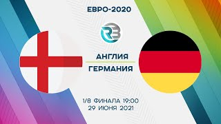 АНГЛИЯ ГЕРМАНИЯ 1 8 ФИНАЛА ЕВРО 2020 RAIDBET