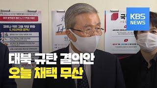 국회 대북규탄결의안 오늘 채택 무산 / KBS뉴스(Ne…