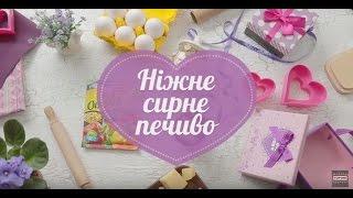 Рецепт: Сырное печенье ─ Торчин®