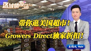 带你逛美国超市!Growers Direct独家折扣!洛城情报站 第80期 Feb 03,2020