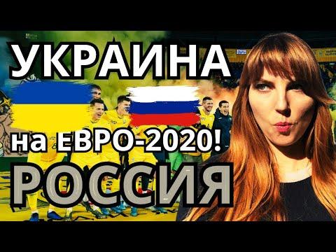 УКРАИНА - ПОРТУГАЛИЯ. РОНАЛДУ ШОКИРУЕТ КИЕВ. КИПР - РОССИЯ. ЕВРО-2020