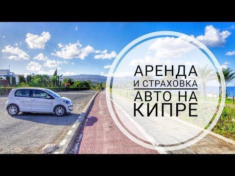 Аренда авто на Кипре - видеоинструкция, страховка, депозит. Как сэкономить на аренде?