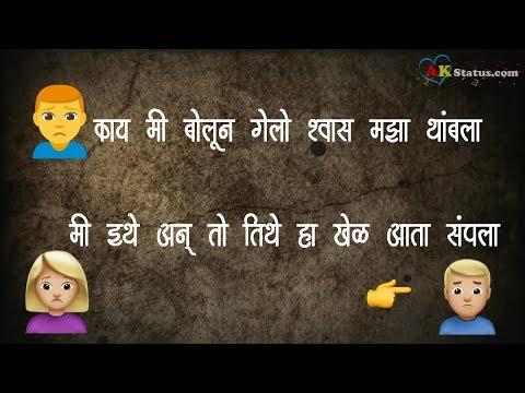 Dur Dur Marathi Status Song #1   Marathi Status Video   AKStatus.com