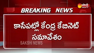 PM Modi Chaired Central Cabinet Meeting To Start Soon | Corona Control Plan | Sakshi TV