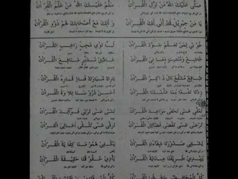 Solawat Sholla Alaikallah (versi IIQ) instrument
