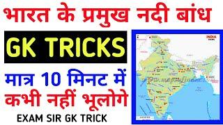 Gk Tricks | भारत के प्रमुख नदी बांध (Dam) | indian geography | dam and river |ssc/mppsc/upsc/railway