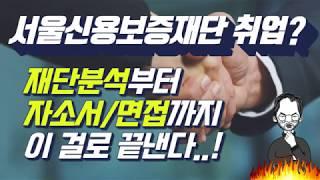 서울신용보증재단 합격은 이 영상을 봤냐 안봤냐에서 갈린…