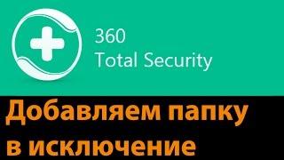 Как добавить папку в исключение антивируса 360 total security