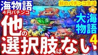 パチンコ20万円勝負!【残り17万】『今日も大海4で4円パチンコ勝負をしてきました。』 thumbnail